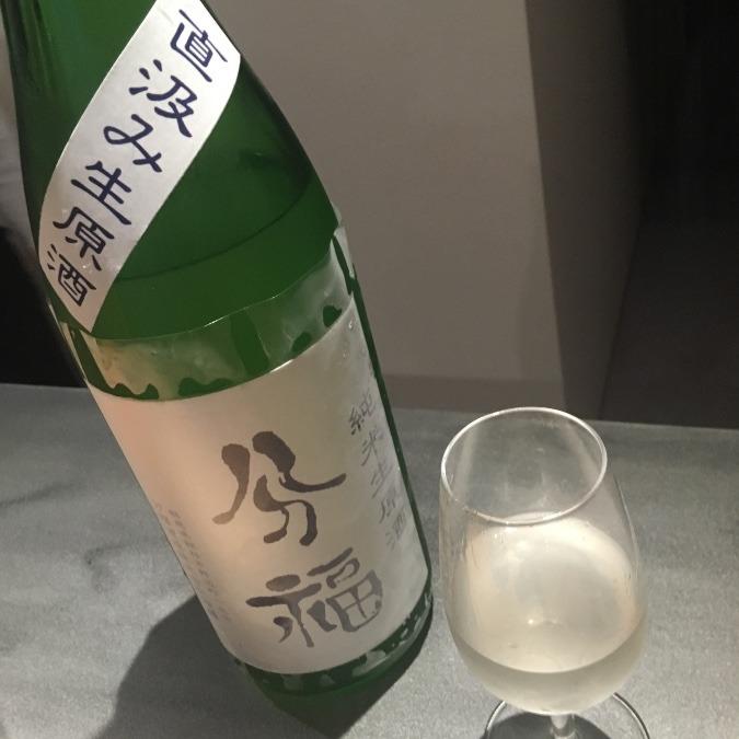 純米直汲み生原酒
