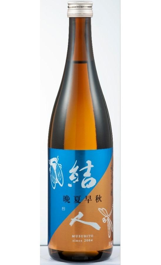 いつもと違った「結人 晩夏早秋」(栁澤酒造)販売!