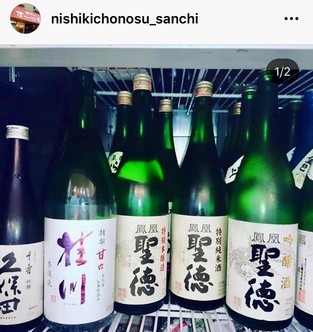 日本酒の飲めるから揚げ屋さんin桐生