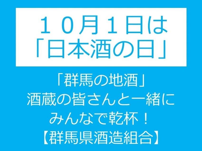 【予告】10月1日「日本酒の日」乾杯イベントやります!