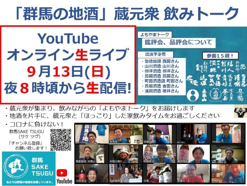 【鑑評会・品評会】「群馬の地酒」蔵元衆 飲みトーク2020/9/13