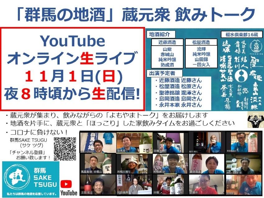 【山紫、流輝】「群馬の地酒」蔵元衆 飲みトーク2020/11/1