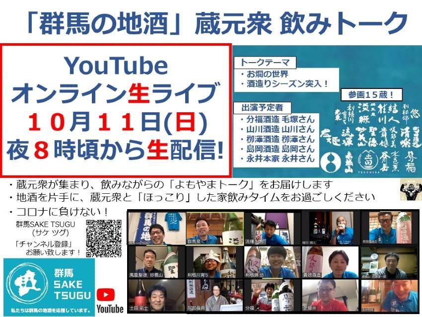 【お燗の世界】「群馬の地酒」蔵元衆 飲みトーク2020/10/11