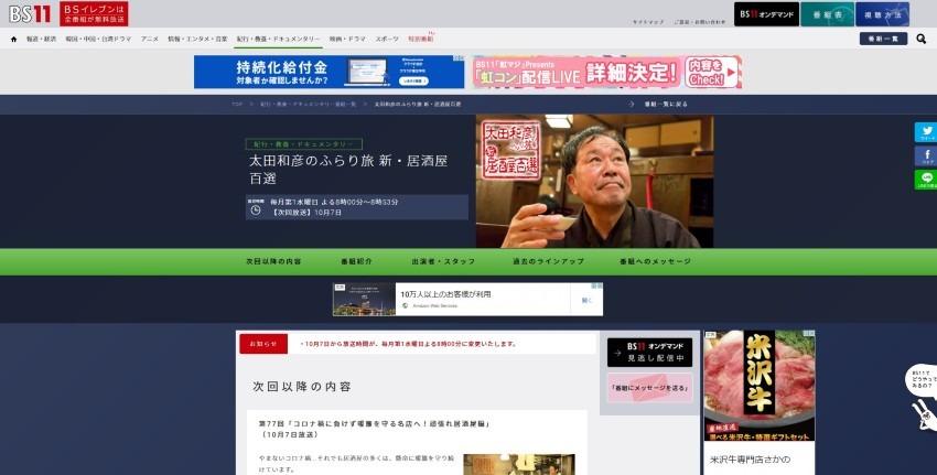 10/7(明日)のBS11で「群馬泉 超特選 純米」が紹介されます!