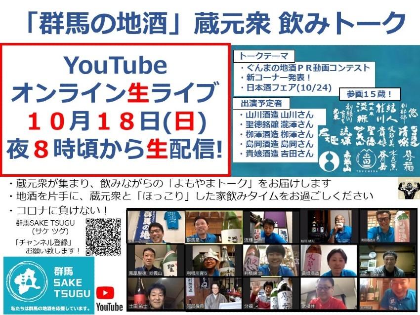 「群馬の地酒」蔵元衆 飲みトーク2020/10/18