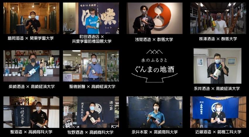 「ぐんまの地酒PR動画コンテスト」一般公開!