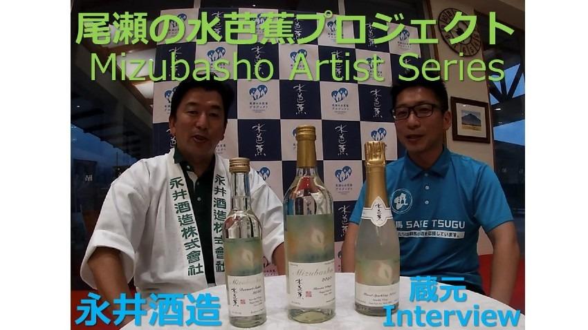 【水芭蕉アーティストシリーズ】永井酒造(川場村)さんの新たな挑戦!