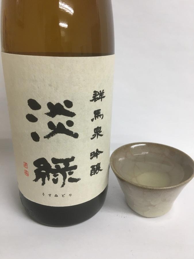 淡緑 吟醸【秋番】