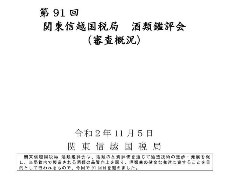 関東信越国税局酒類鑑評会の結果発表