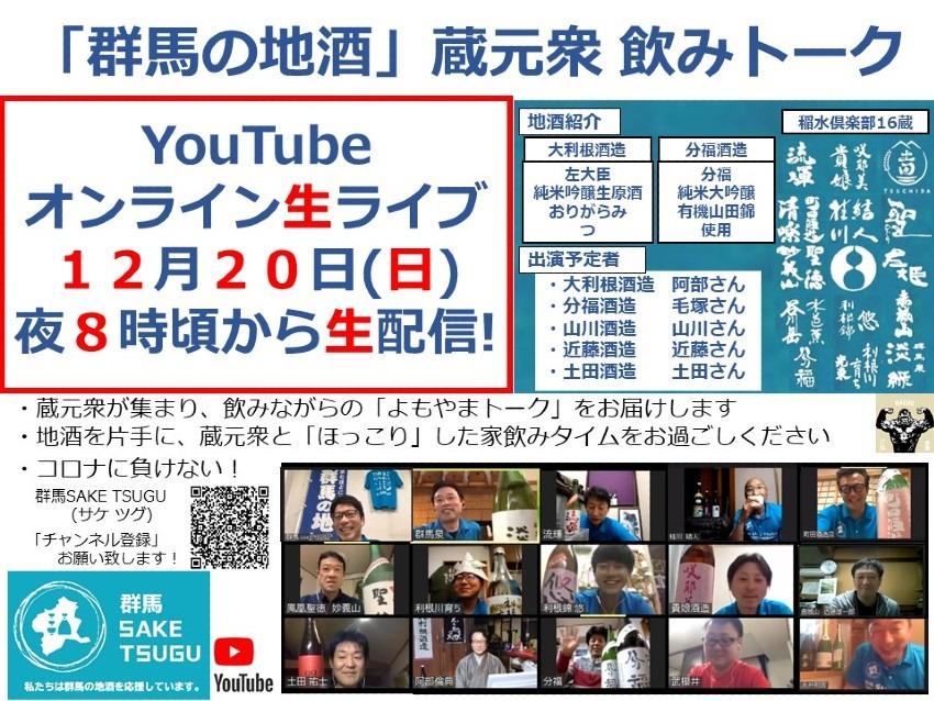 【左大臣、分福】「群馬の地酒」蔵元衆飲みトーク2020/12/20