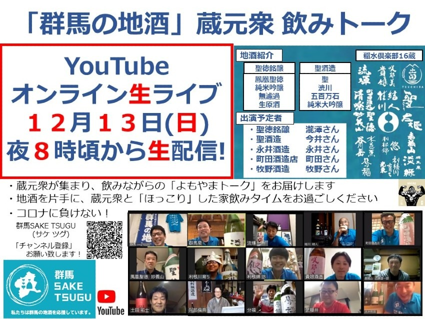 【鳳凰聖徳、聖】「群馬の地酒」蔵元衆飲みトーク2020/12/13