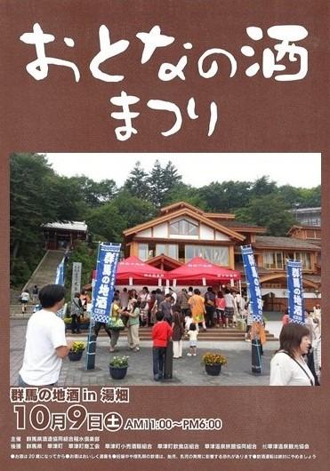 群馬SAKE TSUGUの歩み 第4話 草津温泉「湯畑」前でのイベント企画
