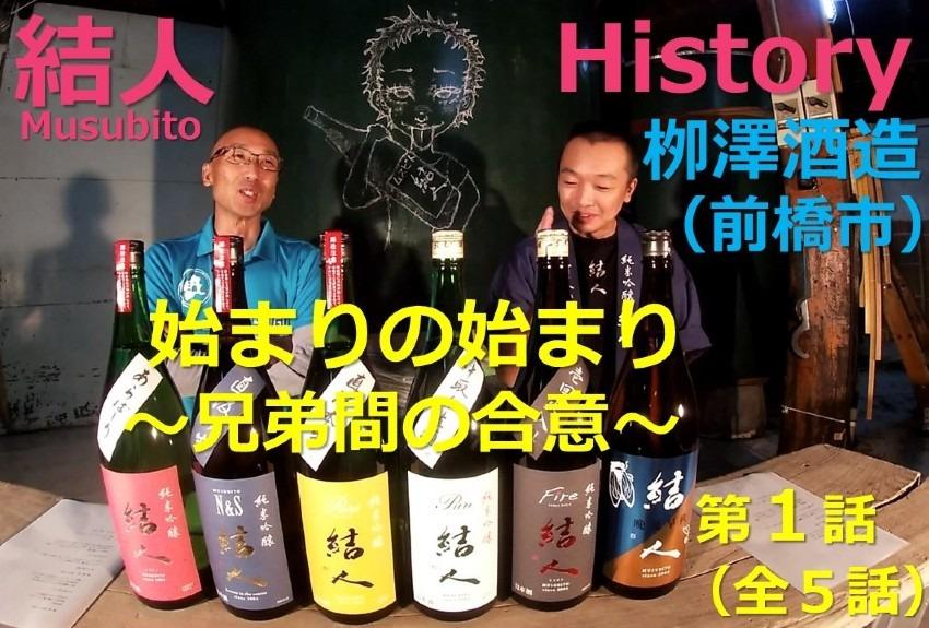 【結人History】全5話をYouTubeで公開、土曜にはトークライブ開催(栁澤酒造)