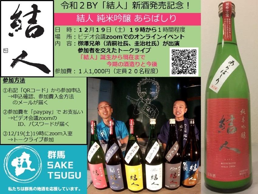 【要事前申込】12/19(土)【結人】新酒発売記念トークライブ