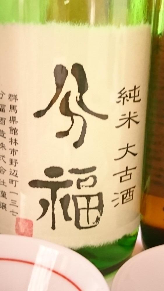 分福  純米大古酒