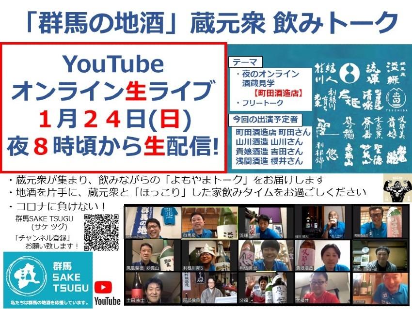 【夜のオンライン酒蔵見学2】「群馬の地酒」蔵元衆飲みトーク2021/01/24