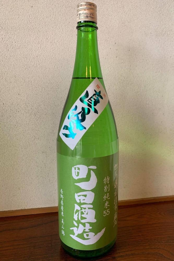 町田酒造 特別純米55 美山錦(町田酒造店)