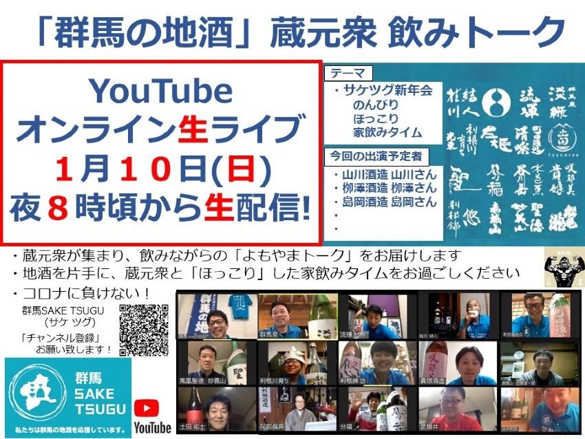 【新年会】「群馬の地酒」蔵元衆飲みトーク2021/01/10