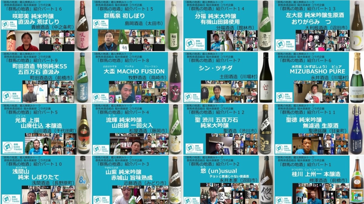 【ラスト2週間】群馬の地酒プレゼントキャンペーン2020