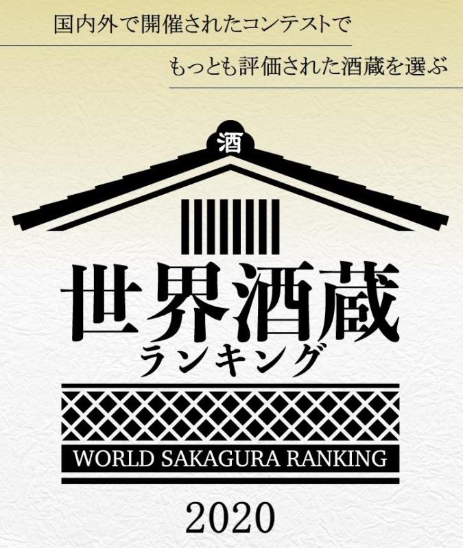 世界酒蔵ランキングで永井酒造が7位に!