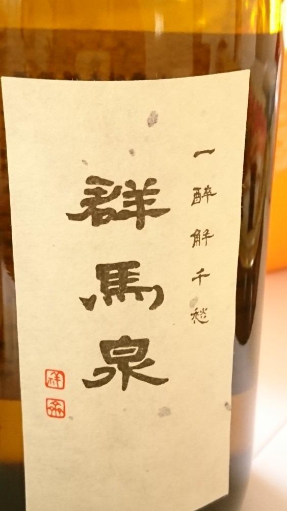 群馬泉本醸造   樽酒