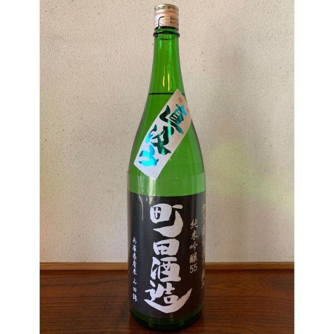 町田酒造 純米吟醸55 山田錦(町田酒造店)