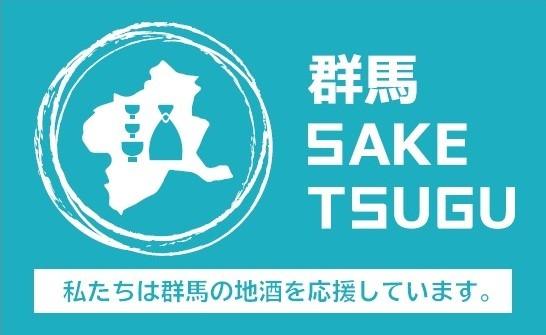 群馬SAKE TSUGUの歩み 第19話 群馬SAKE TSUGUのロゴ