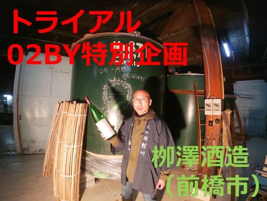 【栁澤酒造】トライアル02BY特別企画