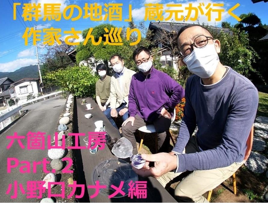 【YouTube】「群馬の地酒」蔵元が行く作家さん巡りPart.2