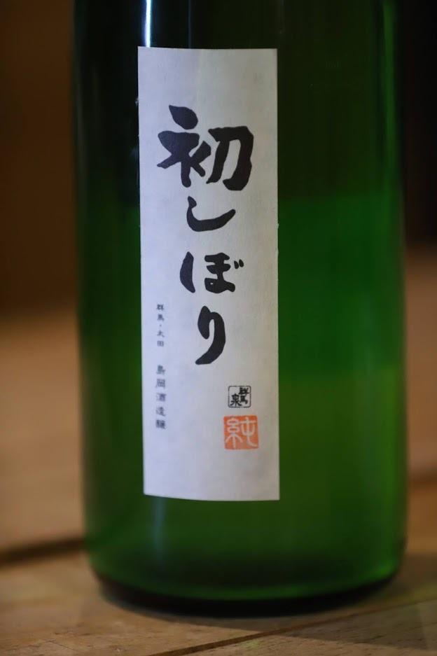 純米初しぼり(島岡酒造)