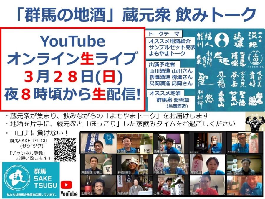 「群馬の地酒」蔵元衆飲みトーク2021/03/28