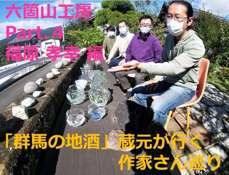 【YouTube】「群馬の地酒」蔵元が行く作家さん巡りPart.4