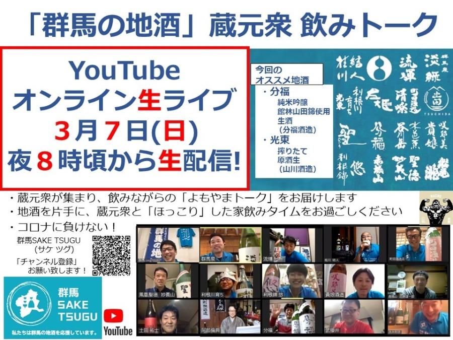 【分福・光東】「群馬の地酒」蔵元衆飲みトーク2021/03/07