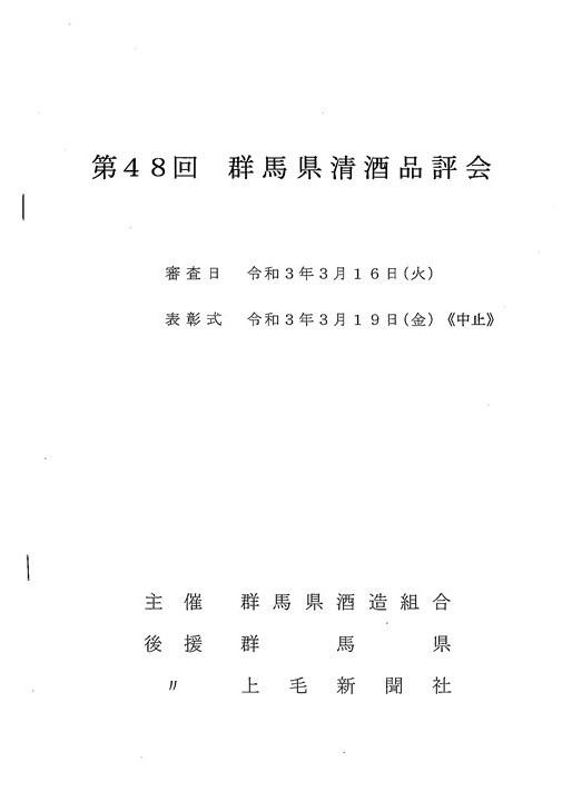 第48回群馬県清酒品評会結果発表
