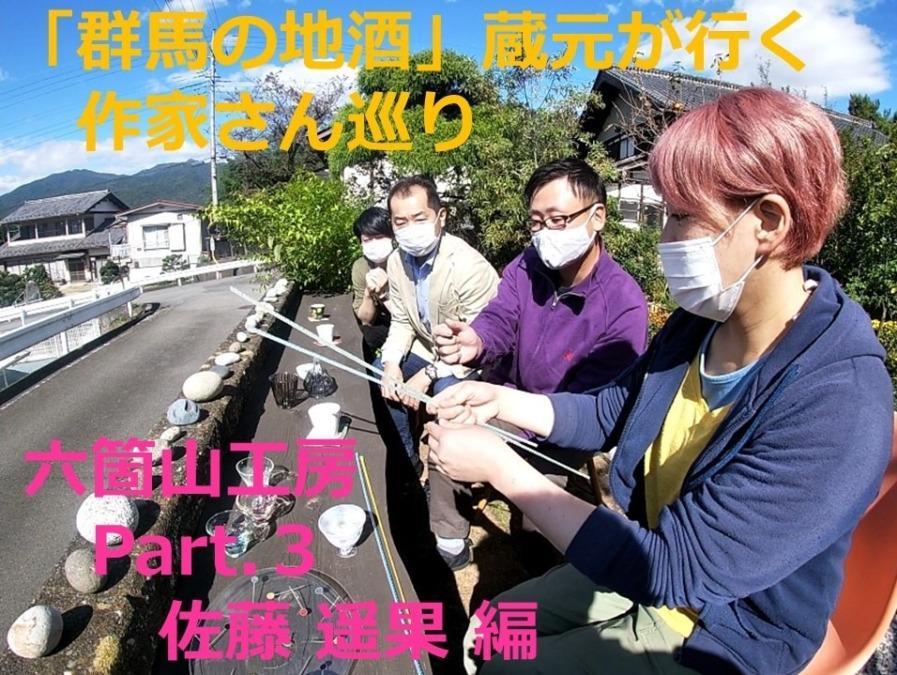 【YouTube】「群馬の地酒」蔵元が行く作家さん巡りPart.3