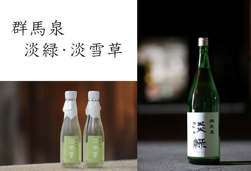 R02BY淡緑・淡雪草発売(島岡酒造)