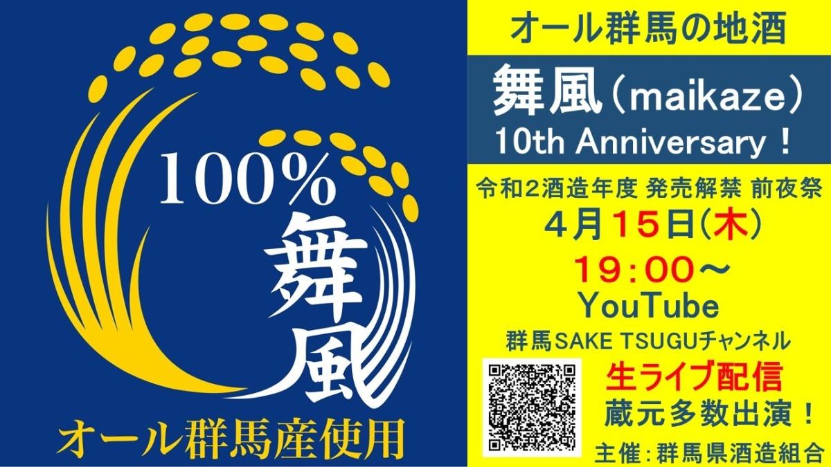 【10th Anniversary!】オール群馬の地酒「舞風(maikaze)」令和2酒造年度 発売解禁 前夜祭