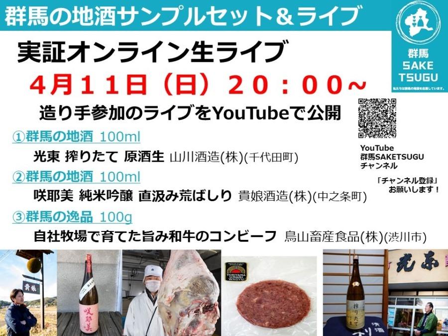 群馬の地酒サンプルセット&ライブ2021/04/11