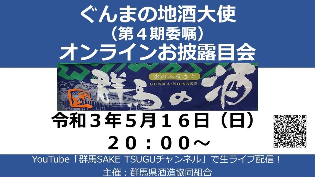 「ぐんまの地酒大使」お披露目会を開催2021/5/16
