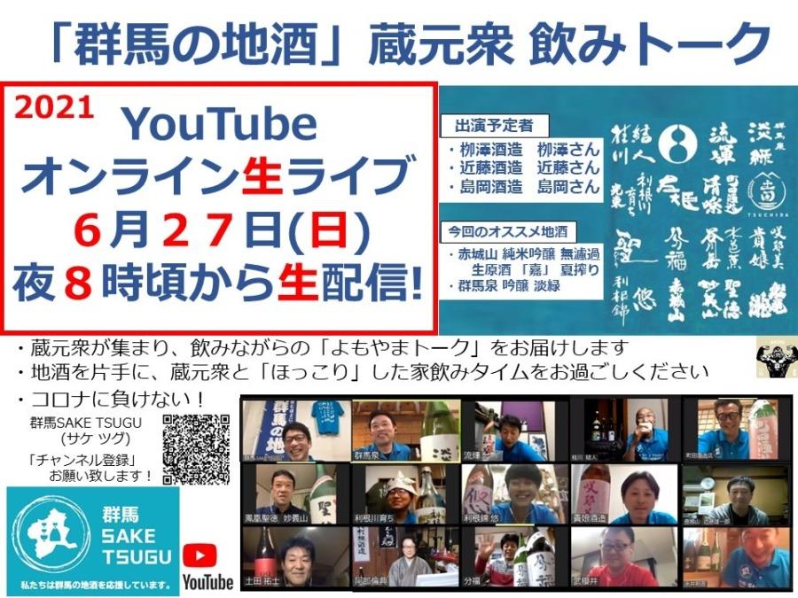 「群馬の地酒」蔵元衆飲みトーク2021/6/27