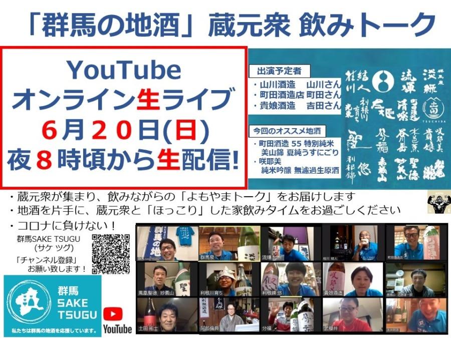 「群馬の地酒」蔵元衆飲みトーク2021/6/20