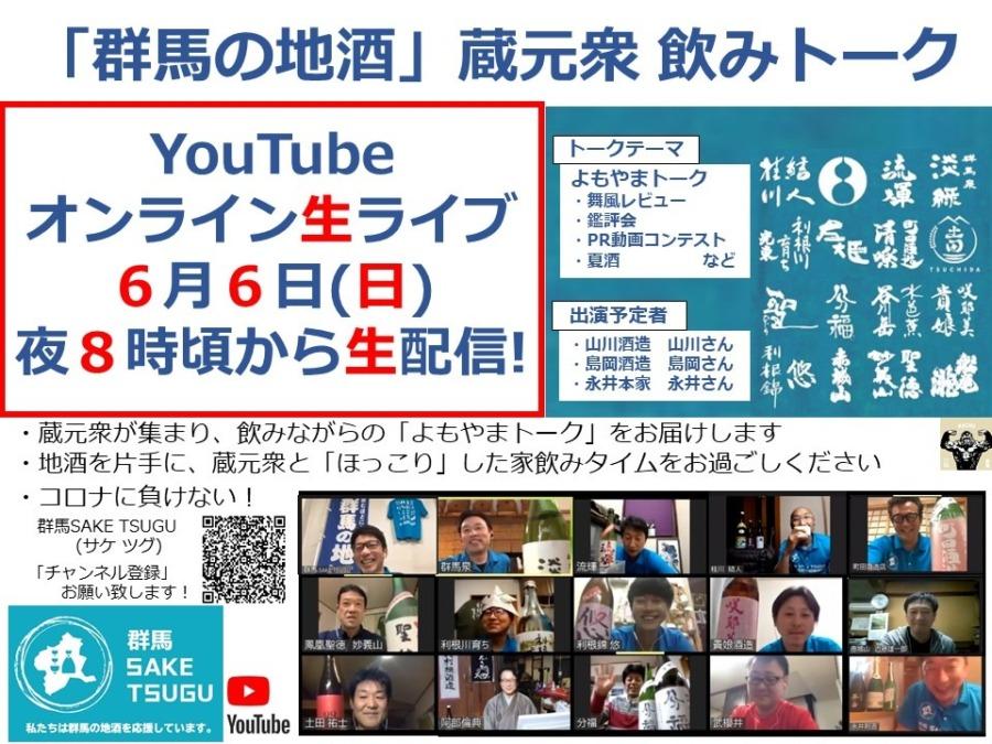 「群馬の地酒」蔵元衆飲みトーク2021/6/6