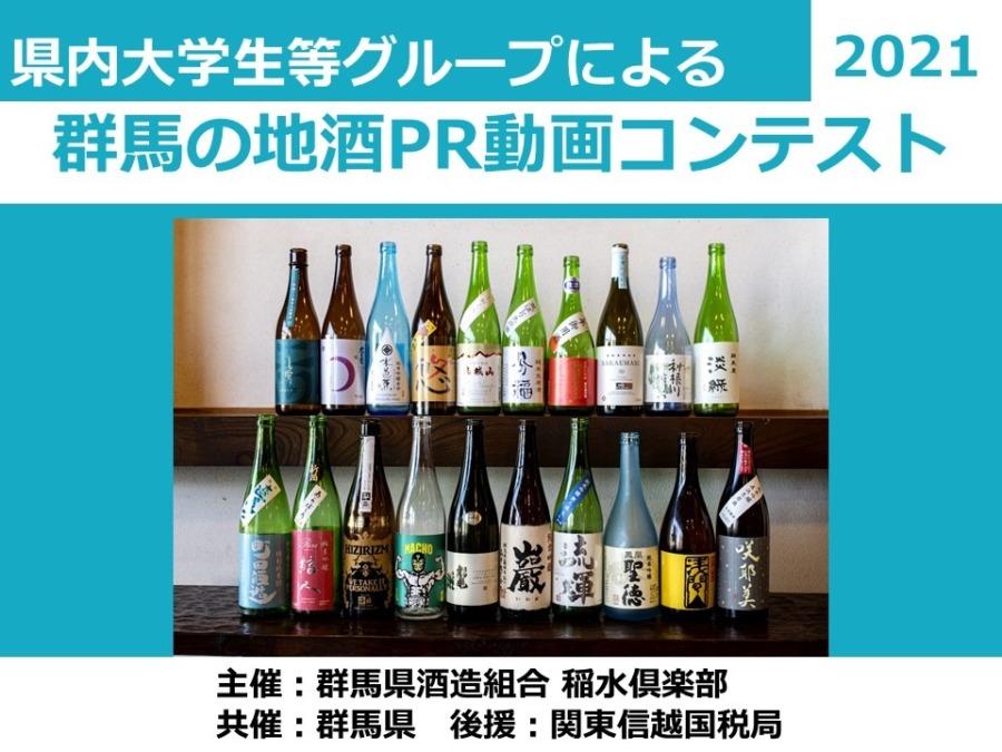 群馬の地酒PR動画コンテスト2021始動