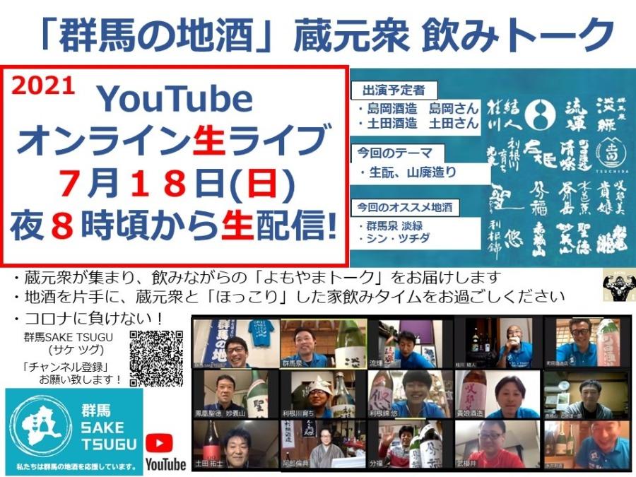 「群馬の地酒」蔵元衆飲みトーク2021/7/18