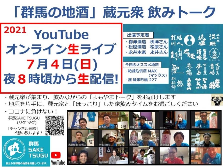 「群馬の地酒」蔵元衆飲みトーク2021/7/4