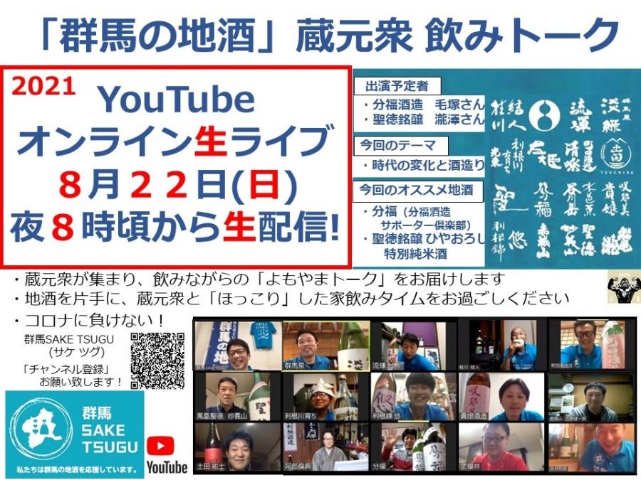 【分福・聖徳】「群馬の地酒」蔵元衆飲みトーク2021/8/22