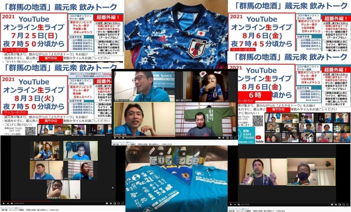 【番外編ブログ】東京オリンピック男子サッカーのオンライン観戦