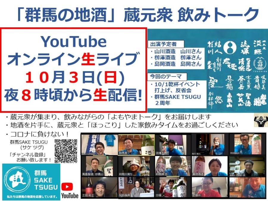 「群馬の地酒」蔵元衆飲みトーク2021/10/3